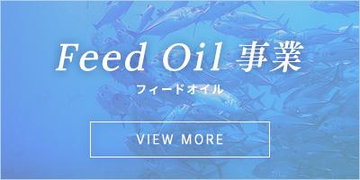 Feed Oil 事業