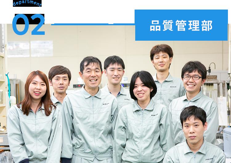 02品質管理部